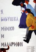 我,祖母,伊连科与伊莲 海报