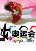 美女奥运会