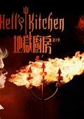 地獄廚房 第十季 海報