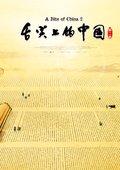 舌尖上的中国 第二季 海报