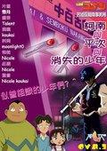 名侦柯南OVA3:柯南、平次与消失的少年