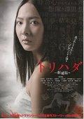 鸡皮疙瘩剧场版 海报