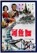 鳄鱼河 海报