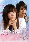 泰迪熊 海报