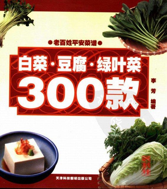 《老百姓平安菜谱:白菜·豆腐·绿叶菜300款》[PDF]扫描版