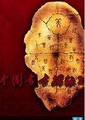 中国考古探秘 第二部 海报