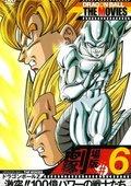 龙珠Z剧场版6:激突!100亿能量的战士们 海报