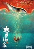大魚海棠 預告片