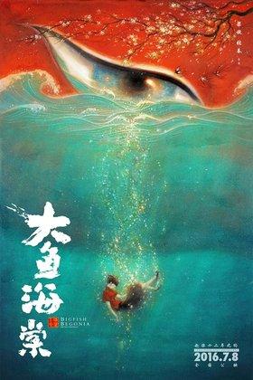 大鱼海棠 预告片海报