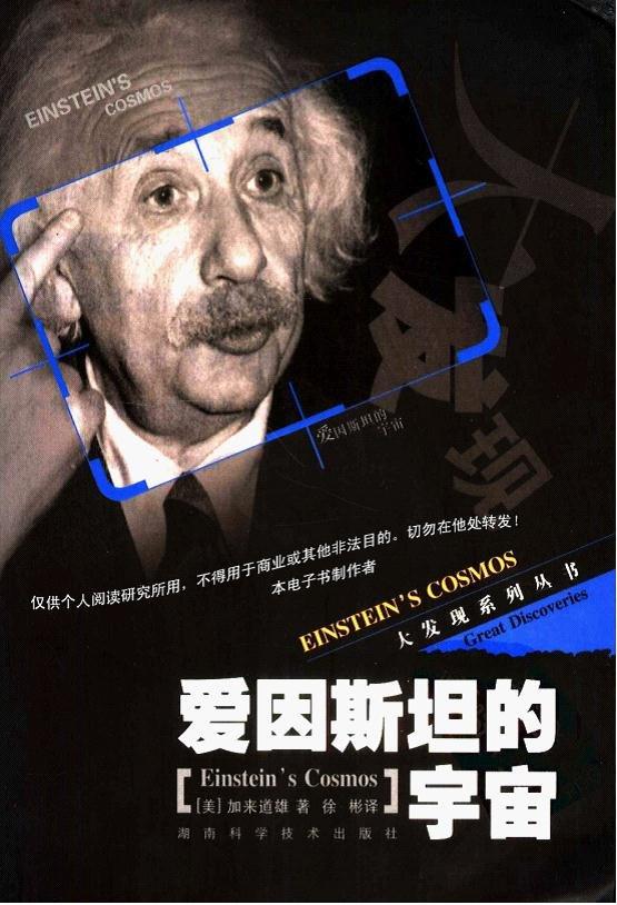《爱因斯坦的宇宙》扫描版[PDF]