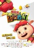 猪猪侠之囧囧危机3D