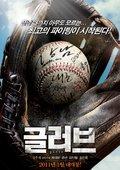 棒球之爱 海报