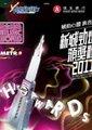 新城劲爆颁奖礼2011