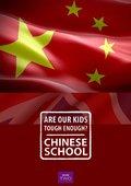我们的孩子足够坚强吗?中式学校 海报