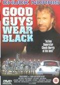 Good Guys Wear Black 海报