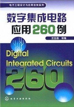 《数字集成电路应用260例》扫描版[PDF]