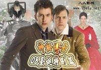 神秘博士之08圣诞特别篇:又一个博士