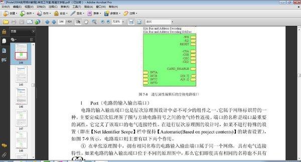 集成元器件库的创建,电路仿真系统简介,信号完整性分析,不同eda软件中