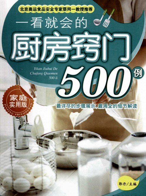 《一看就会的厨房窍门500例》[PDF]彩色扫描版