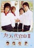 Kafe daikanyama II: Yume no tsuzuki 海报