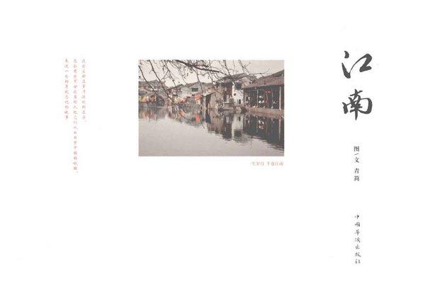 《江南》[PDF]彩图版