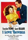 I Love Trouble 海报