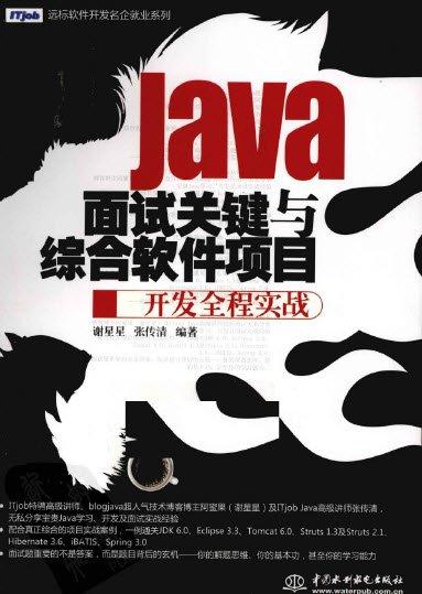 《JAVA面试关键与综合软件项目开发全程实战》PDF图书免费下载
