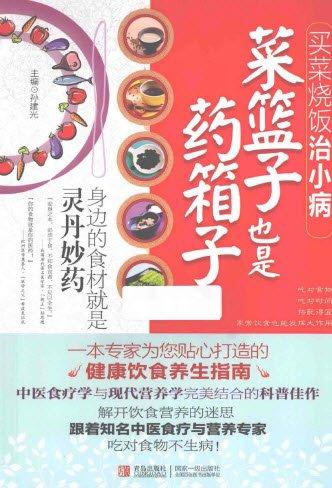 《菜蓝子也是药箱子·买菜烧饭治小病》[PDF]扫描版