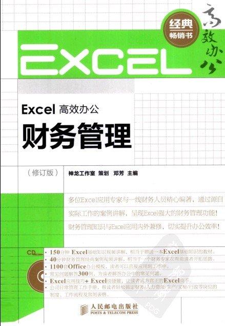 《Excel高效办公:财务管理(修订版)》扫描版[PDF]