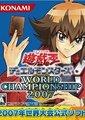 游戏王GX:世界冠军大会2007