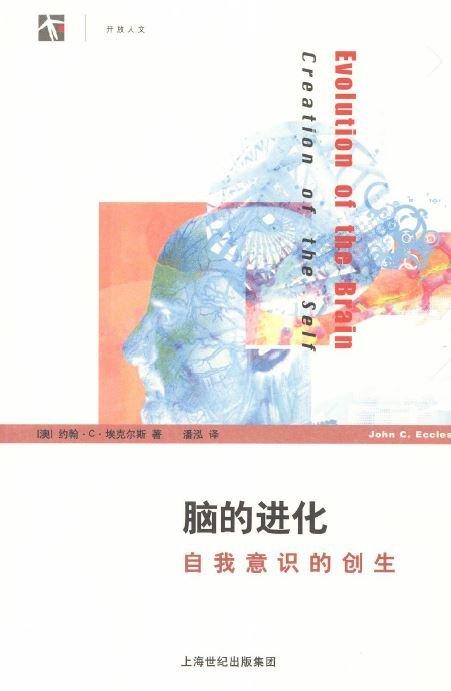 《脑的进化:自我意识的创生》扫描版[PDF]