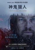 荒野猎人 预告片