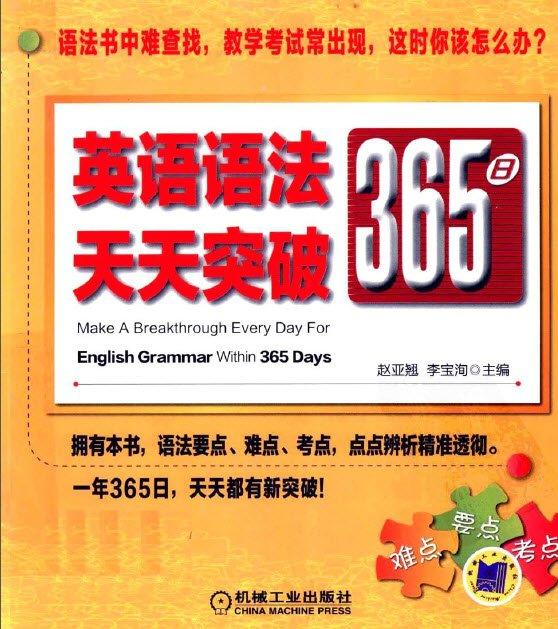 《英语语法365日天天突破》[PDF]扫描版