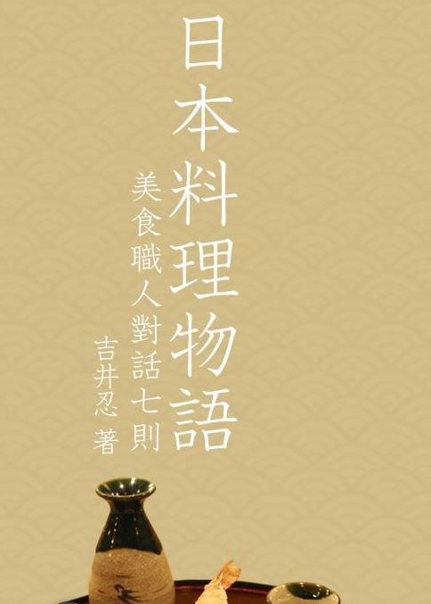 《日本料理物语——美食职人对话七则》扫描版[EPUB]