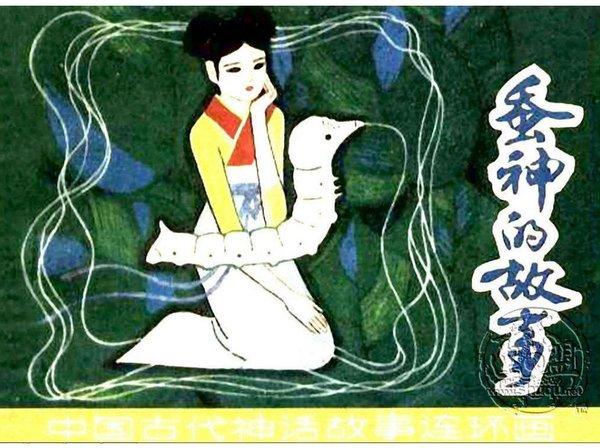 《连环画:中国古代神话故事》扫描版(10册)[pdf]