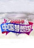中国梦想秀 第七季 海报