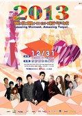 2013台北最HIGH新年城跨年晚会 海报