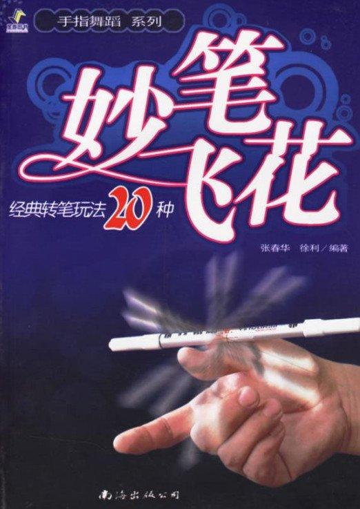 《妙笔飞花:经典转笔玩法20种》PDF图书免费下载