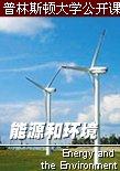 能源和环境 海报