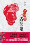 百家讲坛:《红楼梦》八十回后真故事 海报