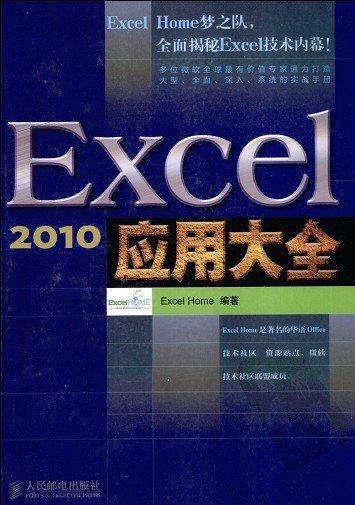 《excel2010应用大全》扫描版[PDF]