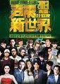 2013深圳卫视跨年晚会