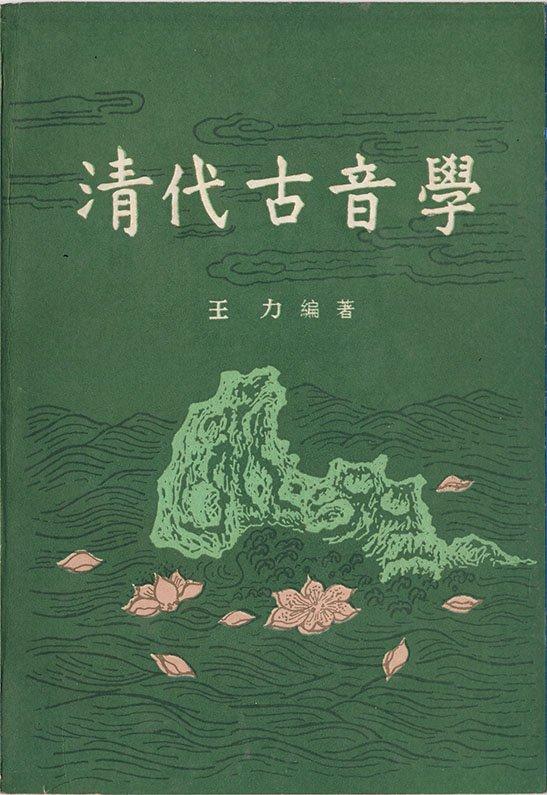 《清代古音学》PDF图书免费下载