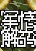 军情解码 海报