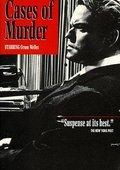 Three Cases of Murder 海报