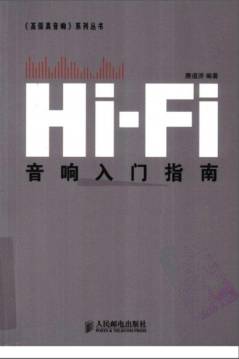 《HIFI音响入门指南》扫描版[PDF