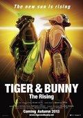 老虎和兔子:上升