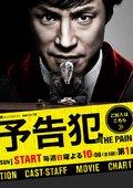预告犯 -THE PAIN-  海报