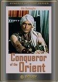 Conqueror of the Orient 海报
