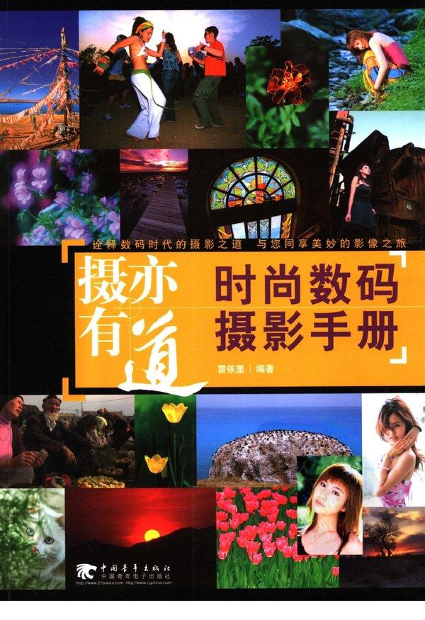 《摄亦有道1·时尚数码摄影手册》[PDF]彩色扫描版